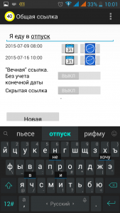 Screenshot_2015-07-09-10-01-32